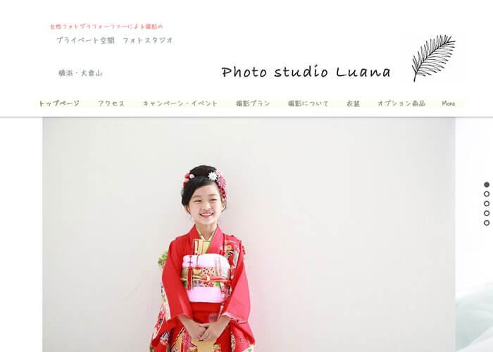 Photo Studio Luana(フォトスタジオルアナ)のキャプチャ画像