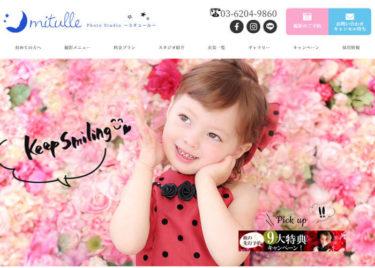 mitulle photo studio(ミチュールフォトスタジオ) 有明ガーデン店
