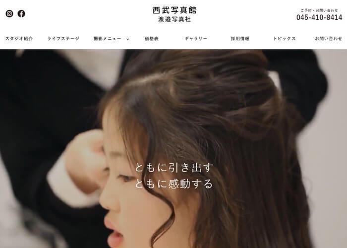 西武写真館 渡邉写真社のキャプチャ画像