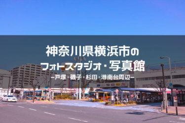 戸塚・磯子・杉田・港南台周辺でおすすめのフォトスタジオ・写真館5選|神奈川県横浜市