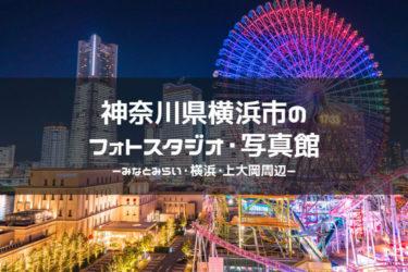みなとみらい・横浜・上大岡周辺でおすすめのフォトスタジオ・写真館5選|神奈川県横浜市