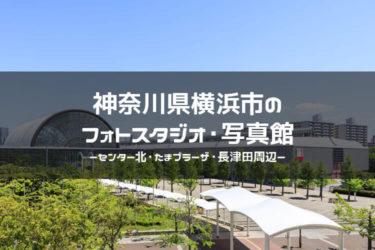 センター北・たまプラーザ・長津田周辺でおすすめのフォトスタジオ・写真館5選|神奈川県横浜市