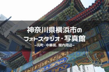 元町・中華街・関内周辺でおすすめのフォトスタジオ・写真館6選|神奈川県横浜市